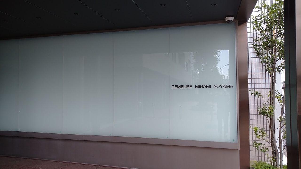 ドミール南青山 3階部分