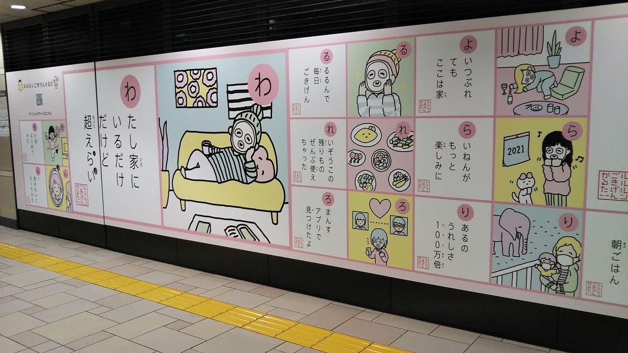 表参道駅にカワイイ大きなかるた広告!