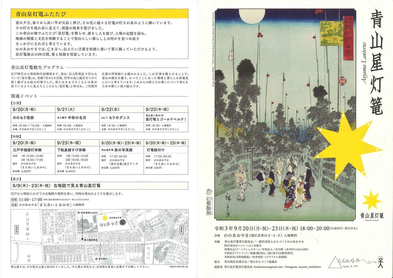 青山 本日のイベント   青山音ノ会#10      星灯篭とゴールドベルク!